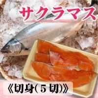 サクラマス、真鯛、イイダコ、丸干イカ…旬の美味が勢ぞろい!